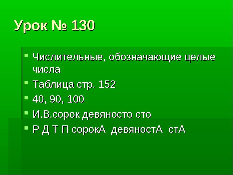 Урок № 130 Числительные, обозначающие целые числа Таблица стр. 152 40, 90, 10...