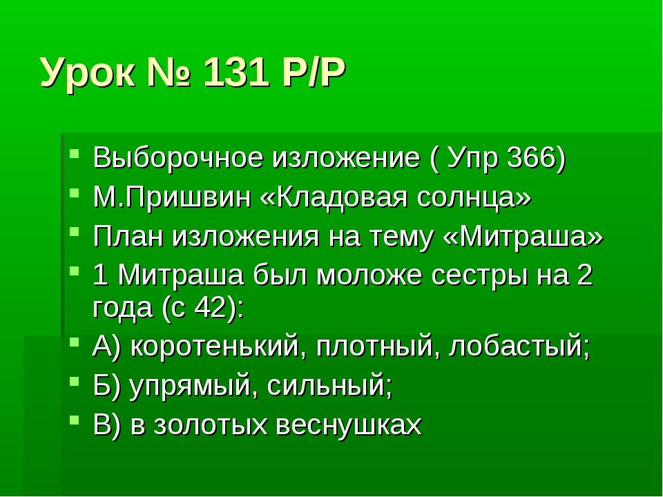 Урок № 131 Р/Р Выборочное изложение ( Упр 366) М.Пришвин «Кладовая солнца» Пл...