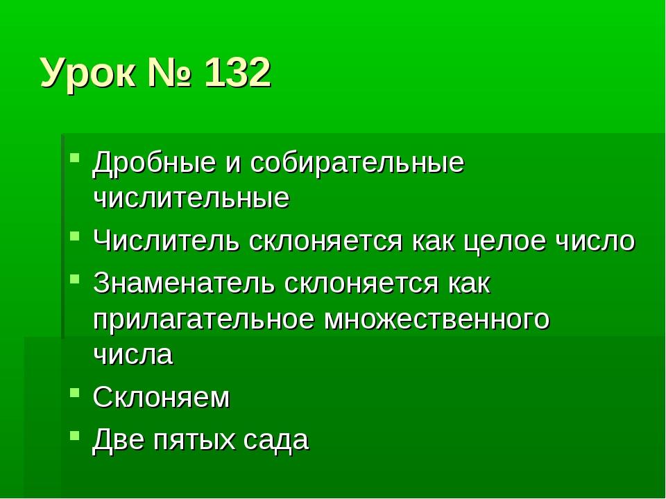 Урок № 132 Дробные и собирательные числительные Числитель склоняется как цело...