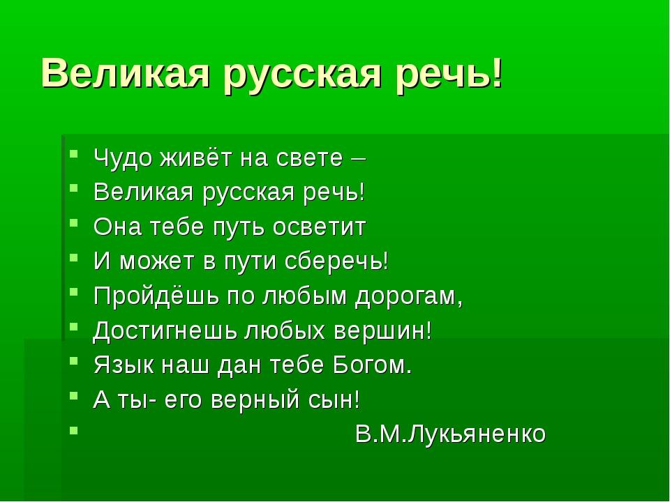 Великая русская речь! Чудо живёт на свете – Великая русская речь! Она тебе пу...