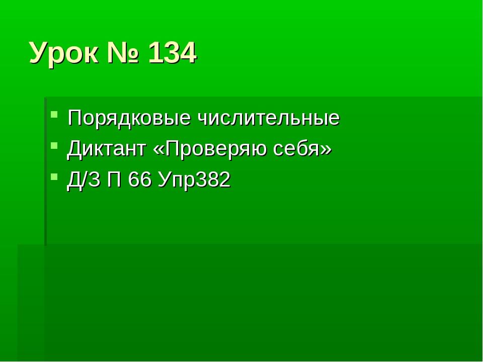 Урок № 134 Порядковые числительные Диктант «Проверяю себя» Д/З П 66 Упр382