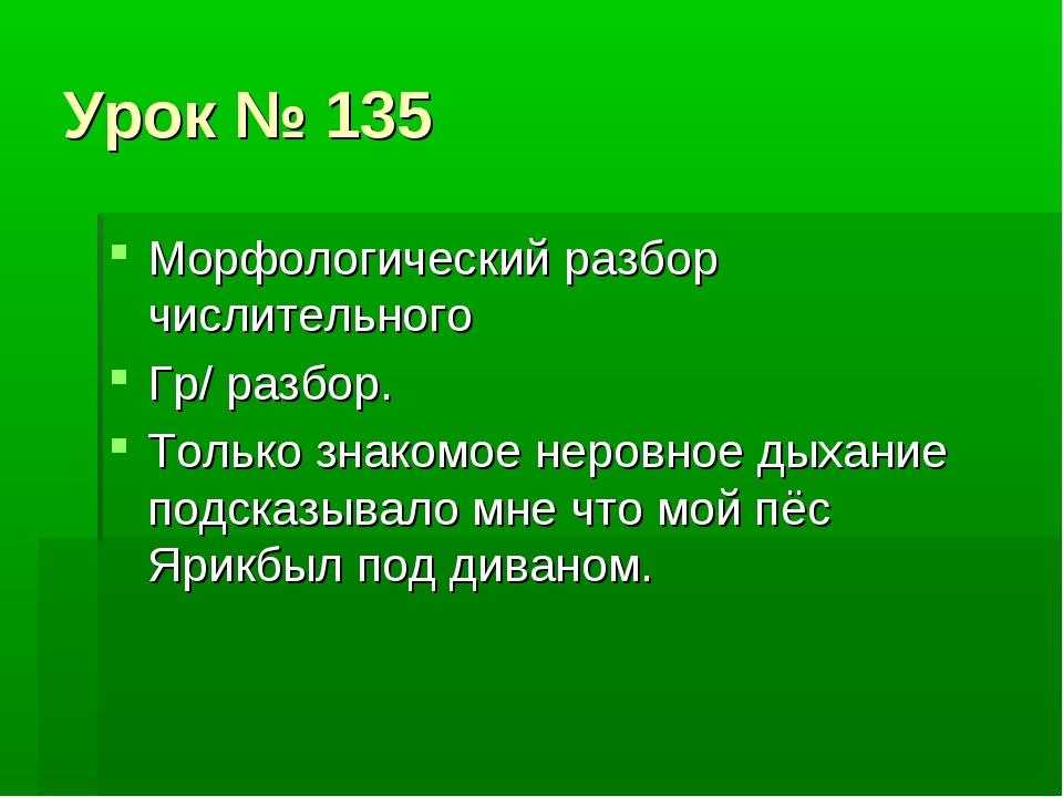 Урок № 135 Морфологический разбор числительного Гр/ разбор. Только знакомое н...