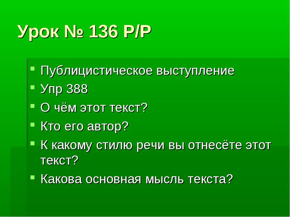 Урок № 136 Р/Р Публицистическое выступление Упр 388 О чём этот текст? Кто его...