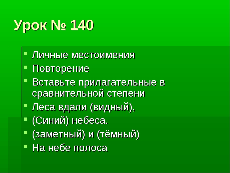 Урок № 140 Личные местоимения Повторение Вставьте прилагательные в сравнитель...