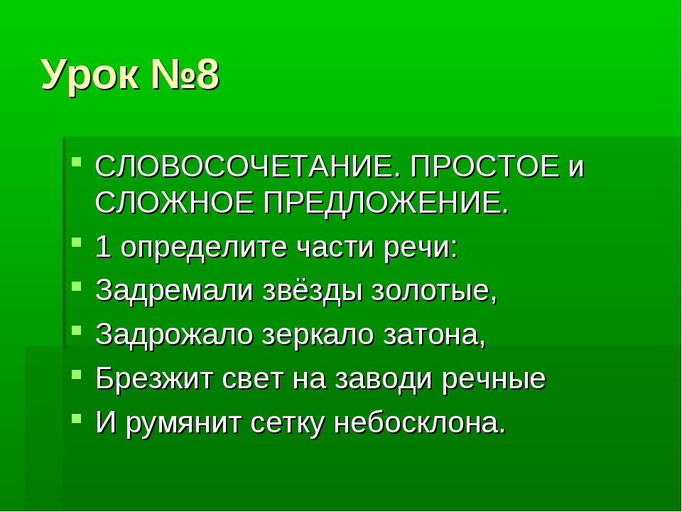 Урок №8 СЛОВОСОЧЕТАНИЕ. ПРОСТОЕ и СЛОЖНОЕ ПРЕДЛОЖЕНИЕ. 1 определите части реч...