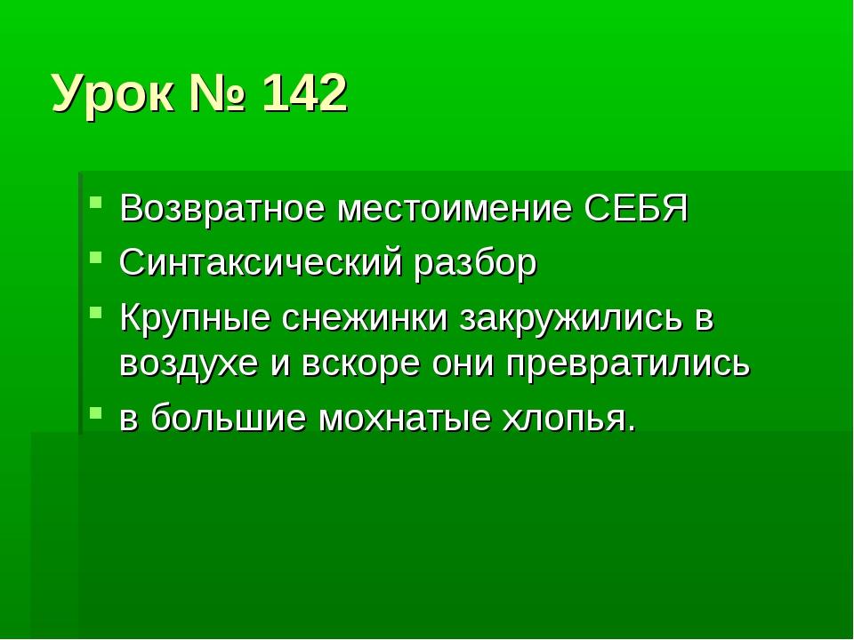 Урок № 142 Возвратное местоимение СЕБЯ Синтаксический разбор Крупные снежинки...