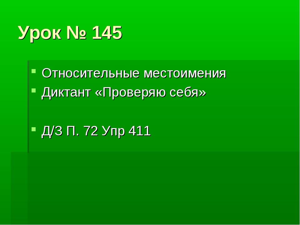Урок № 145 Относительные местоимения Диктант «Проверяю себя» Д/З П. 72 Упр 411