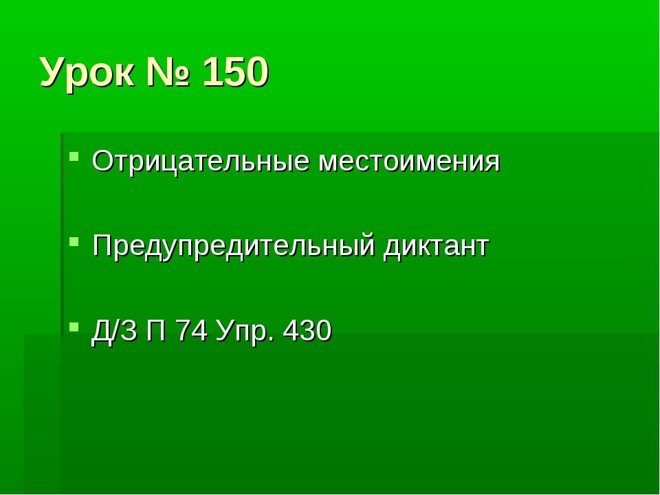 Урок № 150 Отрицательные местоимения Предупредительный диктант Д/З П 74 Упр....