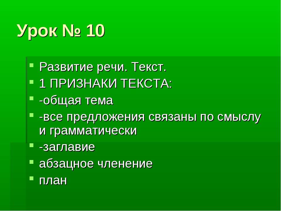 Урок № 10 Развитие речи. Текст. 1 ПРИЗНАКИ ТЕКСТА: -общая тема -все предложен...