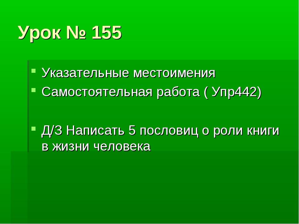 Урок № 155 Указательные местоимения Самостоятельная работа ( Упр442) Д/З Напи...