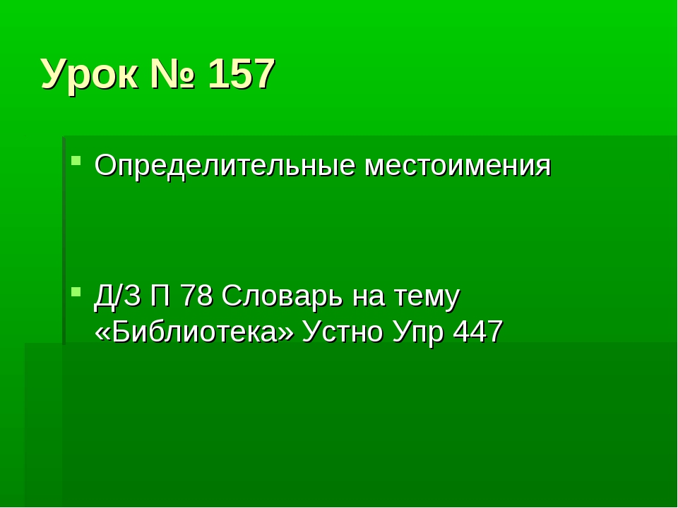 Урок № 157 Определительные местоимения Д/З П 78 Словарь на тему «Библиотека»...