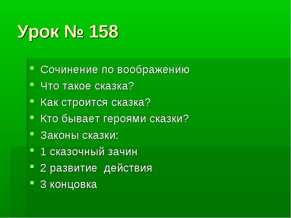 Урок № 158 Сочинение по воображению Что такое сказка? Как строится сказка? Кт...