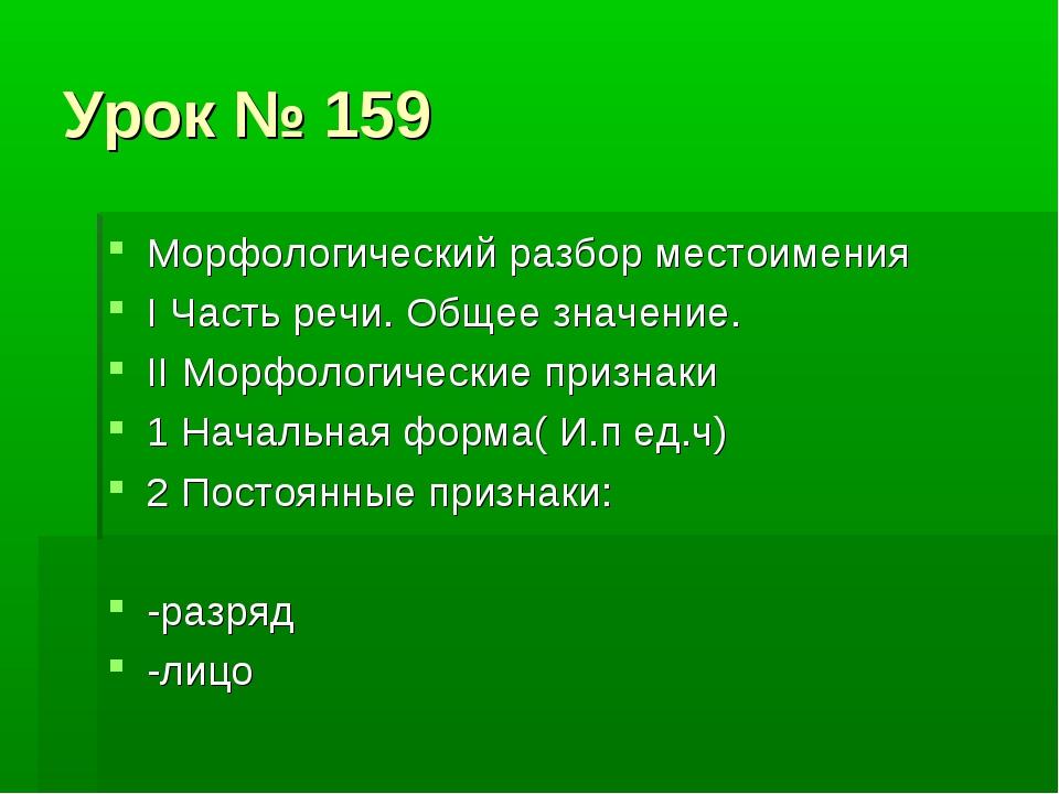 Урок № 159 Морфологический разбор местоимения I Часть речи. Общее значение. I...