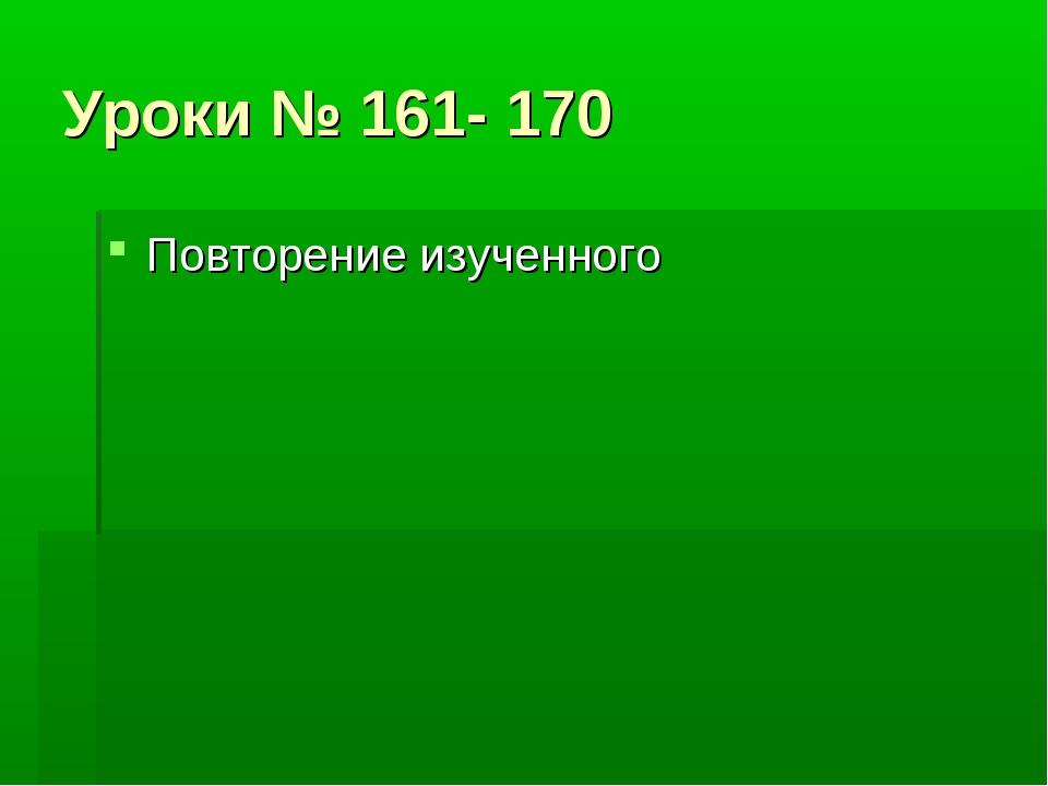 Уроки № 161- 170 Повторение изученного
