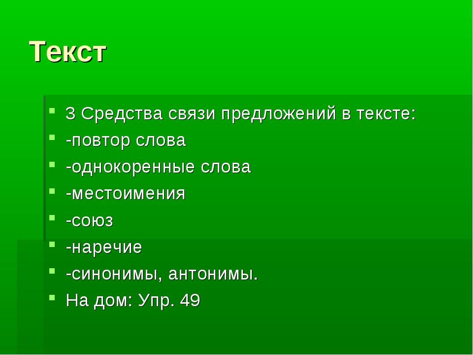 Текст 3 Средства связи предложений в тексте: -повтор слова -однокоренные слов...