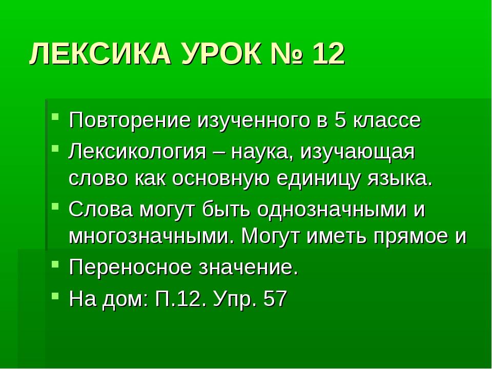ЛЕКСИКА УРОК № 12 Повторение изученного в 5 классе Лексикология – наука, изуч...