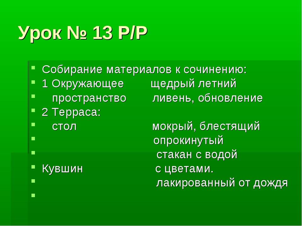 Урок № 13 Р/Р Собирание материалов к сочинению: 1 Окружающее щедрый летний пр...
