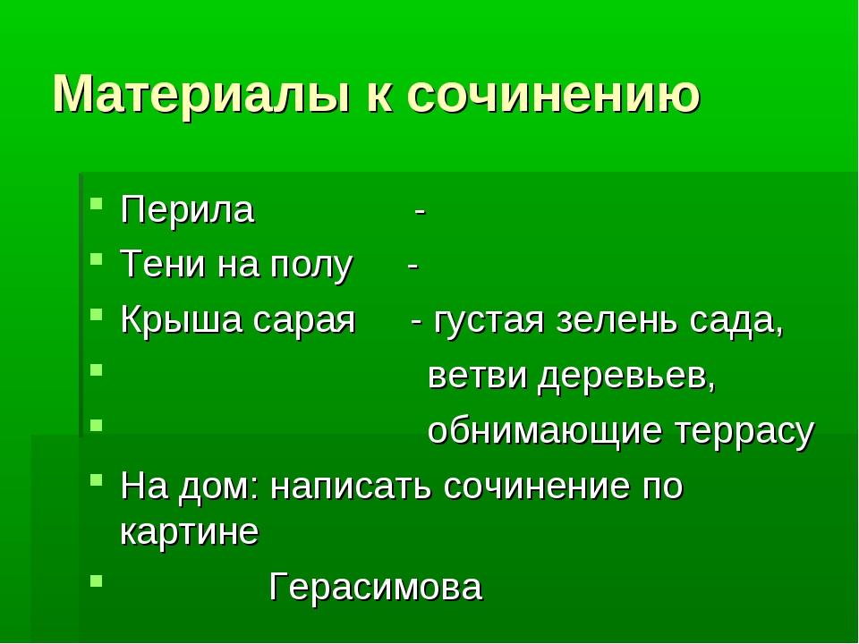 Материалы к сочинению Перила - Тени на полу - Крыша сарая - густая зелень сад...