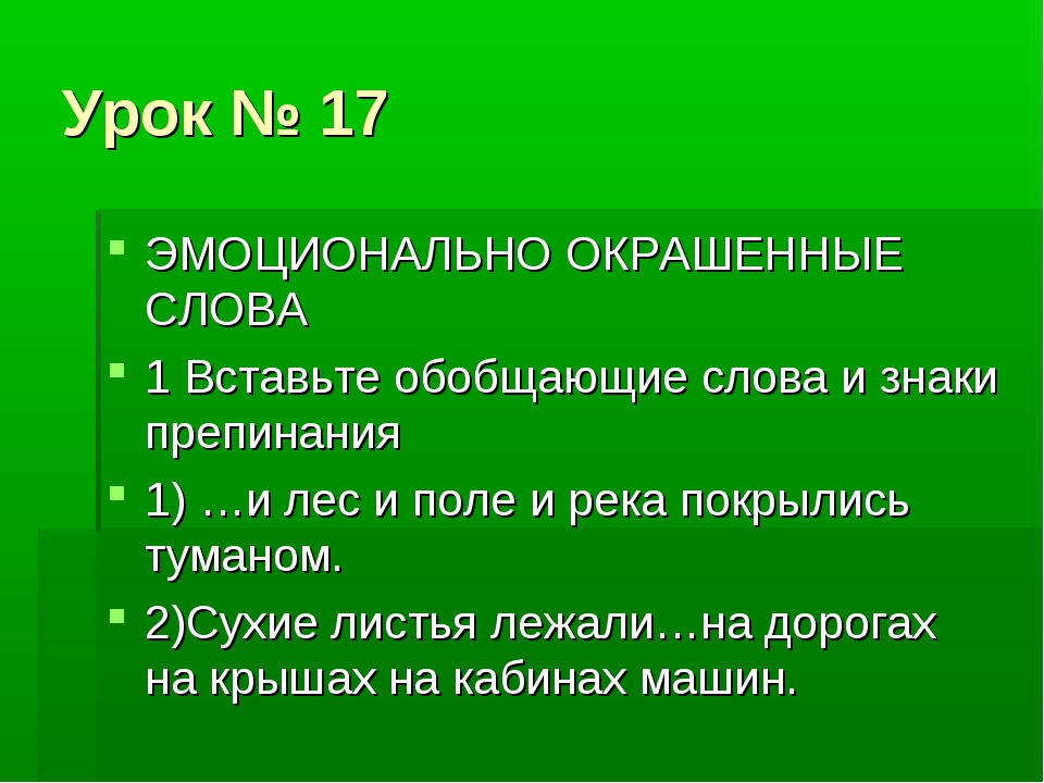 Урок № 17 ЭМОЦИОНАЛЬНО ОКРАШЕННЫЕ СЛОВА 1 Вставьте обобщающие слова и знаки п...