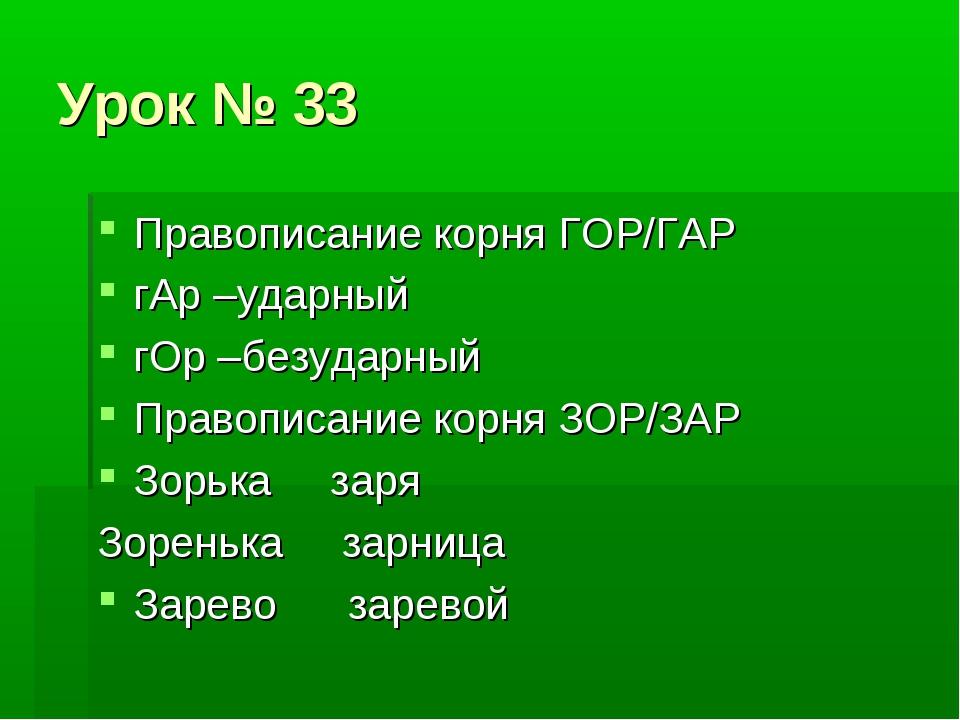 Урок № 33 Правописание корня ГОР/ГАР гАр –ударный гОр –безударный Правописани...