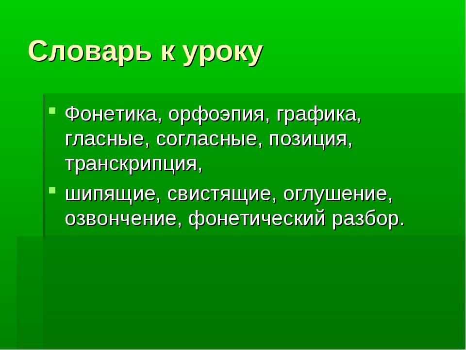 Словарь к уроку Фонетика, орфоэпия, графика, гласные, согласные, позиция, тра...