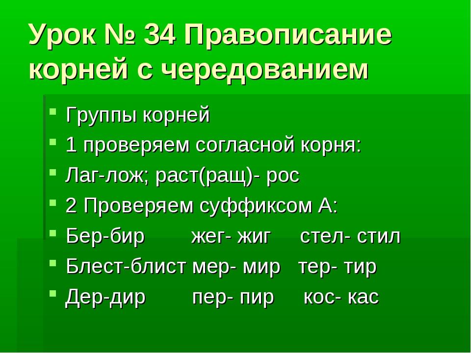 Урок № 34 Правописание корней с чередованием Группы корней 1 проверяем соглас...