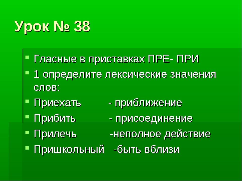 Урок № 38 Гласные в приставках ПРЕ- ПРИ 1 определите лексические значения сло...