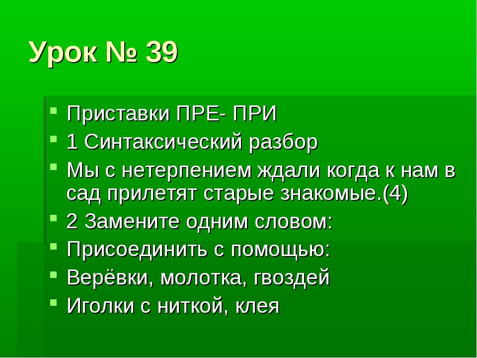 Урок № 39 Приставки ПРЕ- ПРИ 1 Синтаксический разбор Мы с нетерпением ждали к...