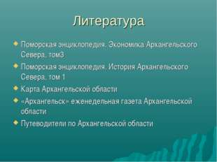 Литература Поморская энциклопедия. Экономика Архангельского Севера, том3 Помо