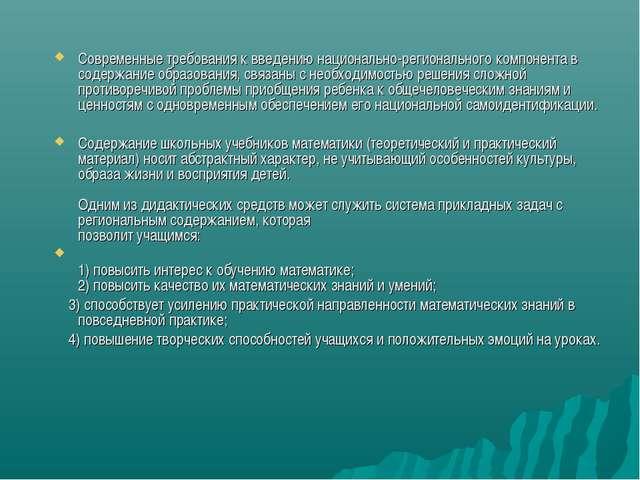 Современные требования к введению национально-регионального компонента в соде...