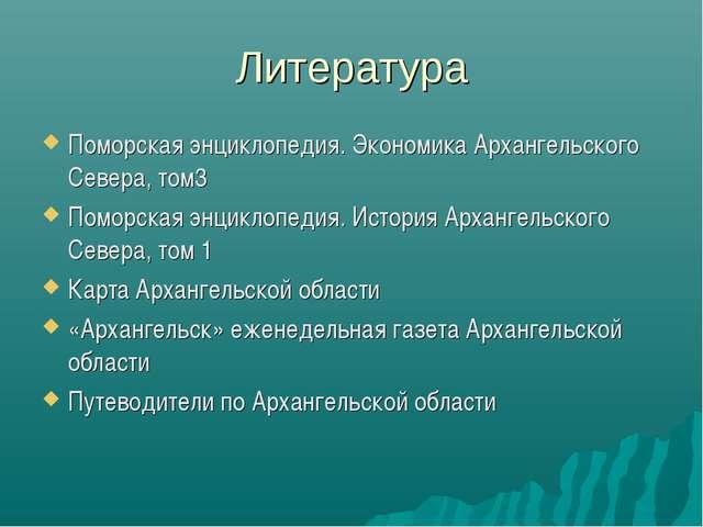 Литература Поморская энциклопедия. Экономика Архангельского Севера, том3 Помо...