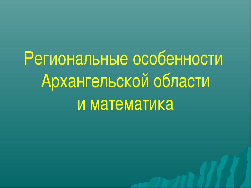 Региональные особенности Архангельской области и математика