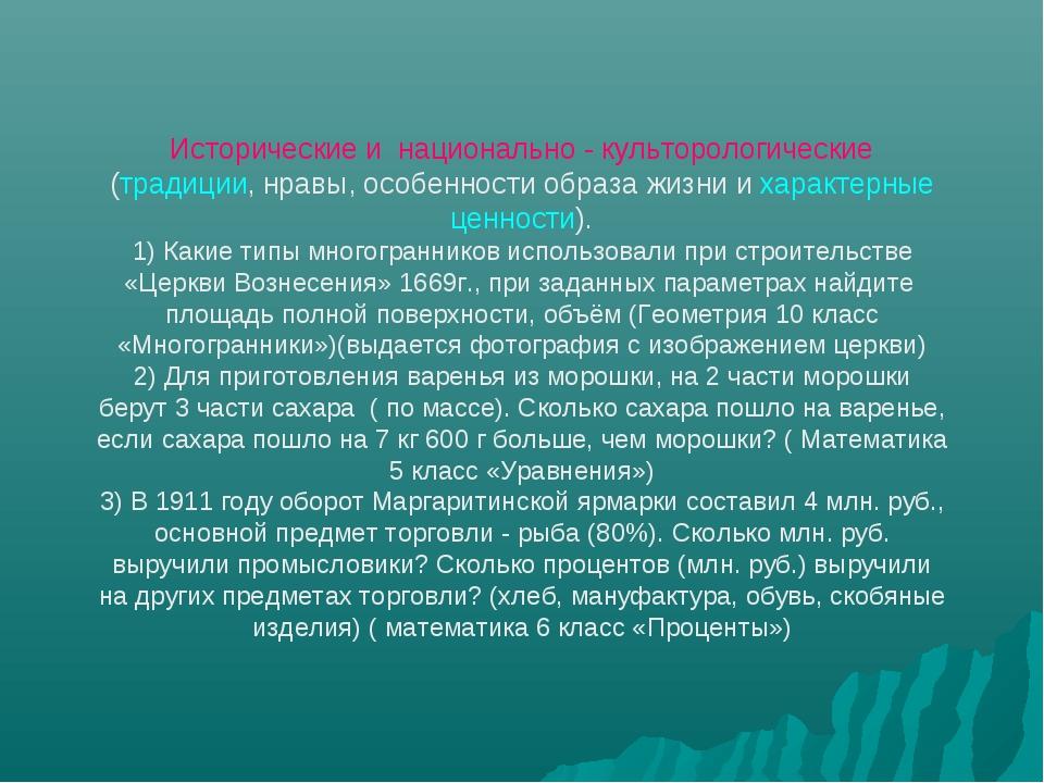 Исторические и национально - культорологические (традиции, нравы, особенности...