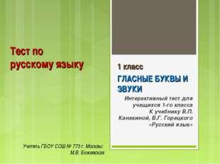Тест по русскому языку 1 класс ГЛАСНЫЕ БУКВЫ И ЗВУКИ Интерактивный тест для у