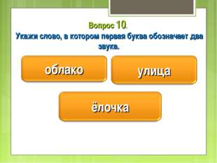 Вопрос 10. Укажи слово, в котором первая буква обозначает два звука.