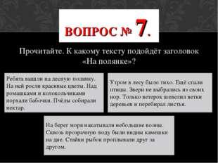 Прочитайте. К какому тексту подойдёт заголовок «На полянке»? ВОПРОС № 7. Ребя