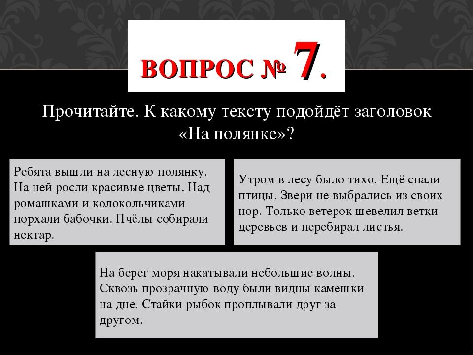 Прочитайте. К какому тексту подойдёт заголовок «На полянке»? ВОПРОС № 7. Ребя...