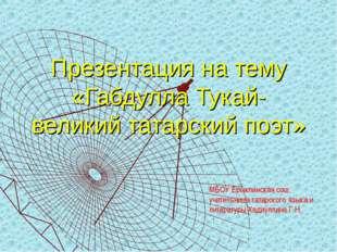 Презентация на тему «Габдулла Тукай-великий татарский поэт» МБОУ Ерыклинская