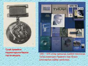 1966 – 1976 еллар арасында әдәбият өлкәсендә Тукай исемендәге премиягә лаек б