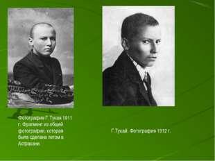 Фотография Г.Тукая 1911 г. Фрагмент из общей фотографии, которая была сделана