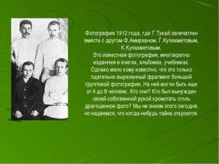 Фотография 1912 года, где Г.Тукай запечатлен вместе с другом Ф.Амирханом, Г.К