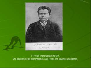 Г.Тукай. Фотография 1912 г. Это единственная фотография, где Тукай еле заметн