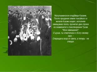 Мусульманское кладбище Казани. После предания земле покойного и молитв Касим