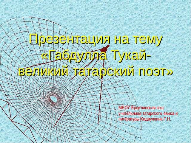 Презентация на тему «Габдулла Тукай-великий татарский поэт» МБОУ Ерыклинская...