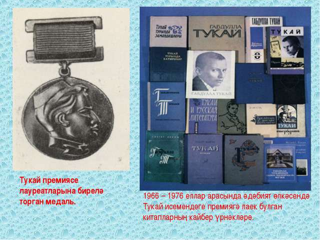 1966 – 1976 еллар арасында әдәбият өлкәсендә Тукай исемендәге премиягә лаек б...