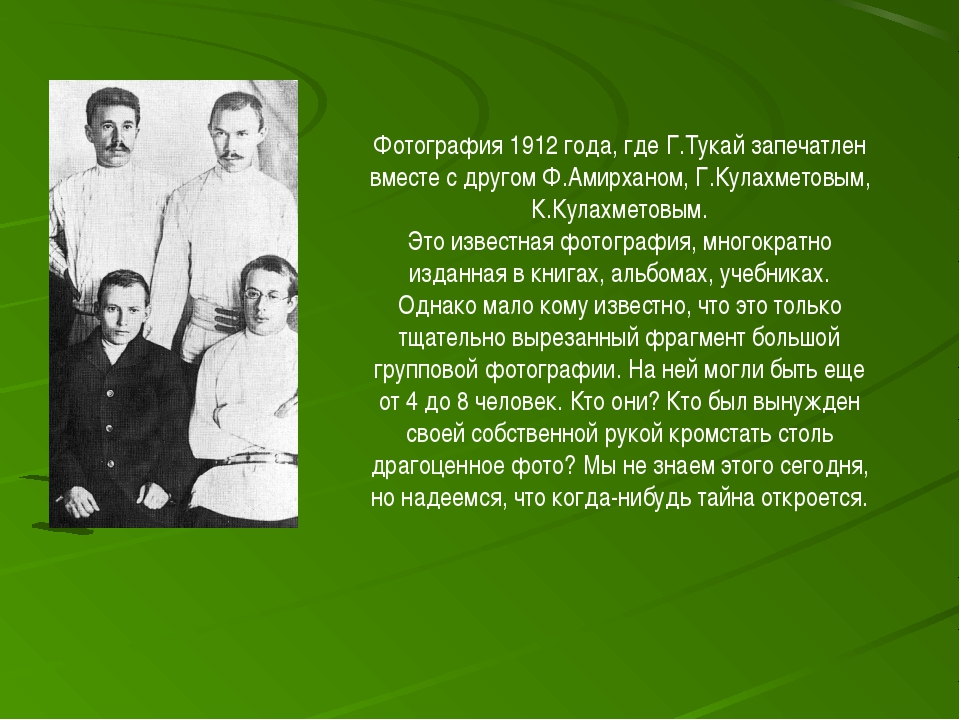 Фотография 1912 года, где Г.Тукай запечатлен вместе с другом Ф.Амирханом, Г.К...
