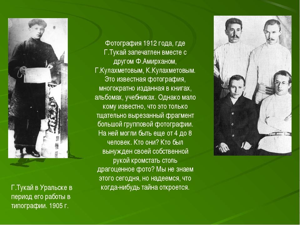 Г.Тукай в Уральске в период его работы в типографии. 1905 г. Фотография 1912...