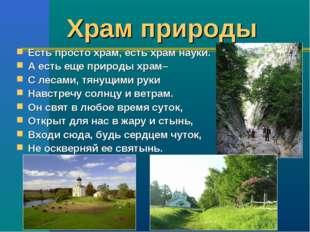 Храм природы Есть просто храм, есть храм науки. А есть еще природы храм– С ле