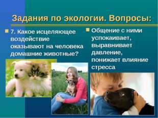 Задания по экологии. Вопросы: 7. Какое исцеляющее воздействие оказывают на че