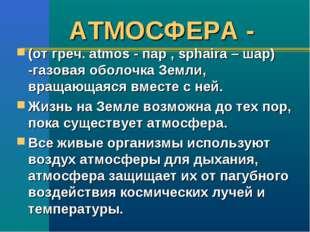 АТМОСФЕРА - (от греч. atmos - пар , sphaira – шар) -газовая оболочка Земли, в